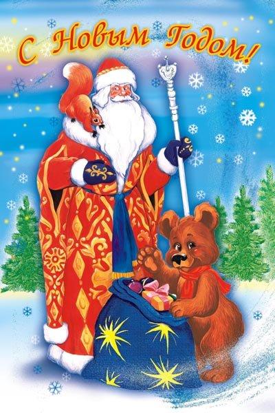 Плакат с новым годом.Дед Мороз с медведем