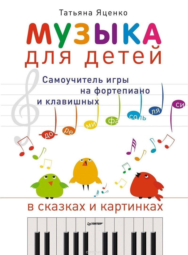 Музыка для малышей mp3 скачать бесплатно