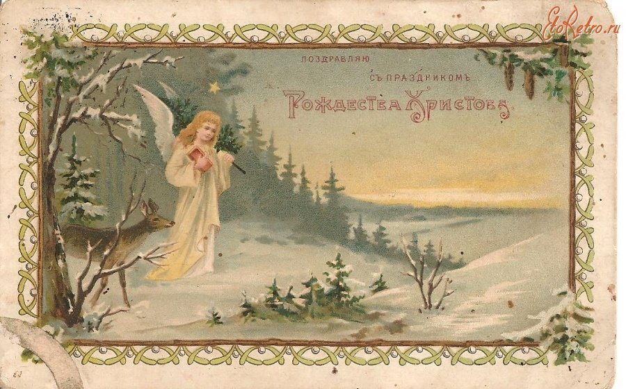 Ретро поздравления с рождеством, день