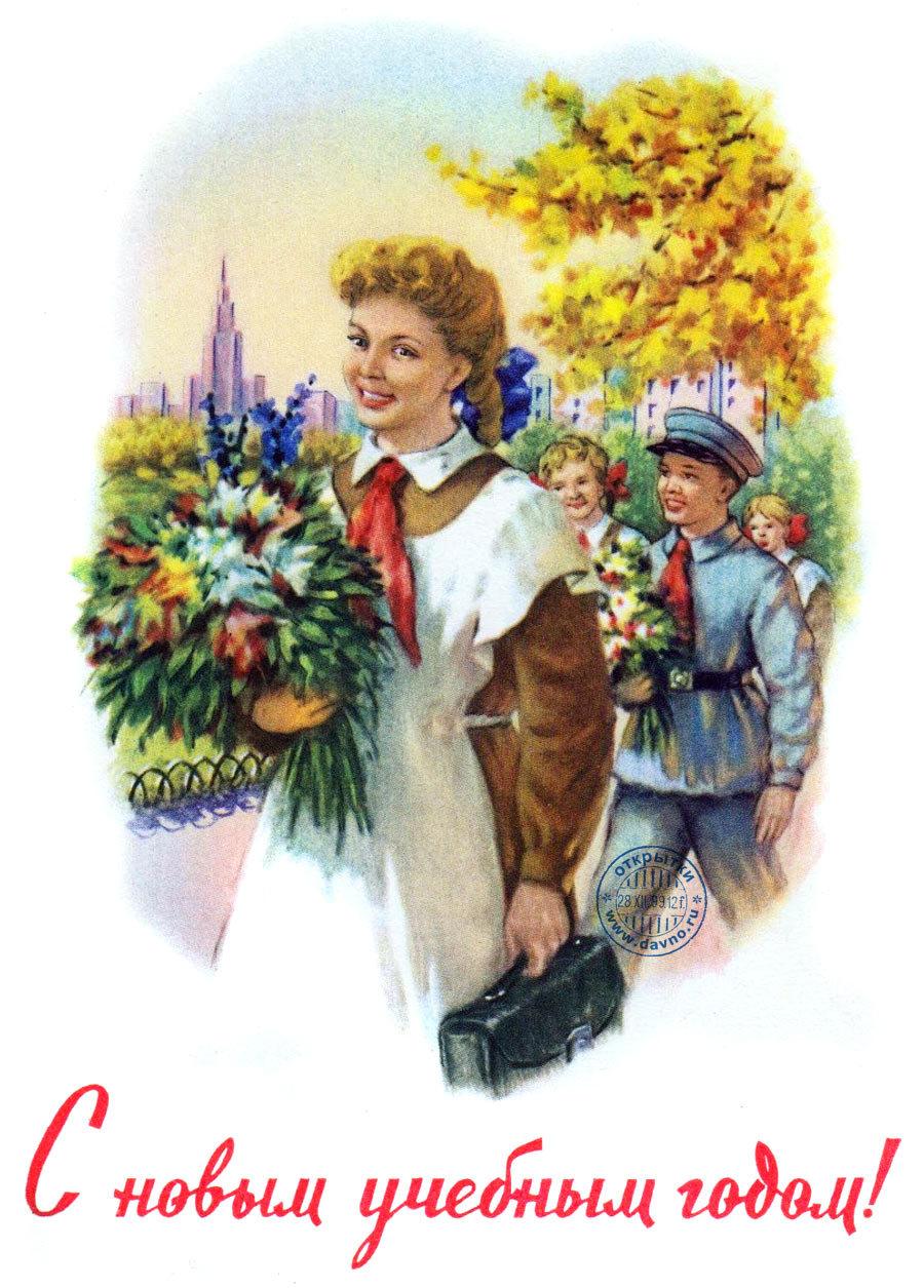 1 сентября старая открытка, фото