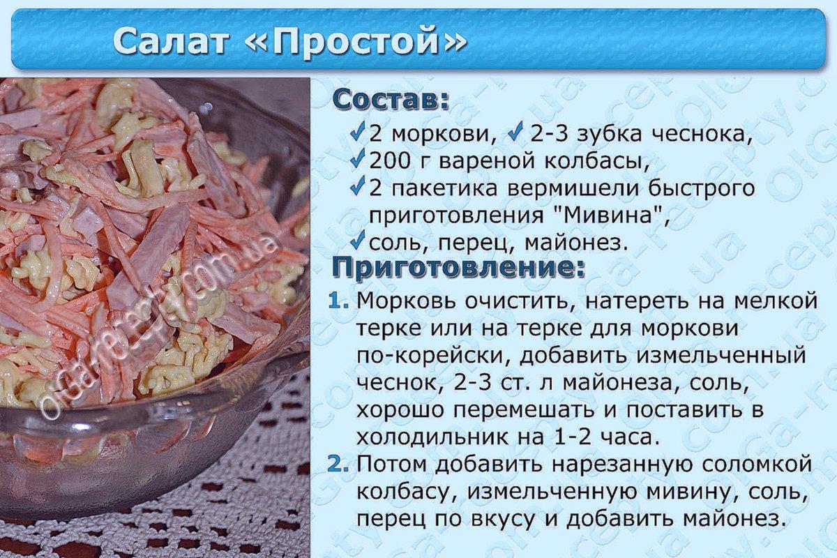 Салат с рецептом и картинками