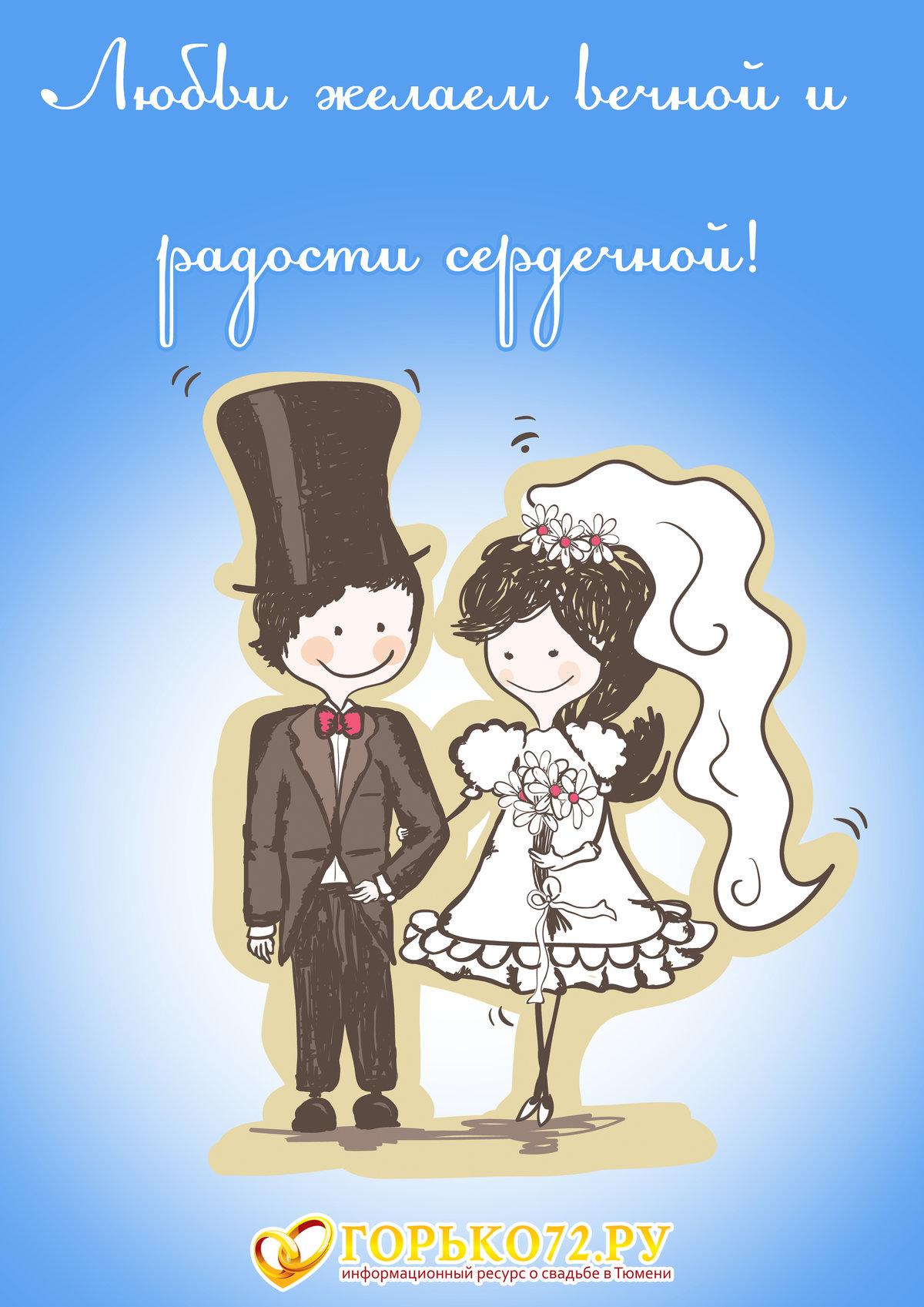 Приколы в картинках на свадьбу