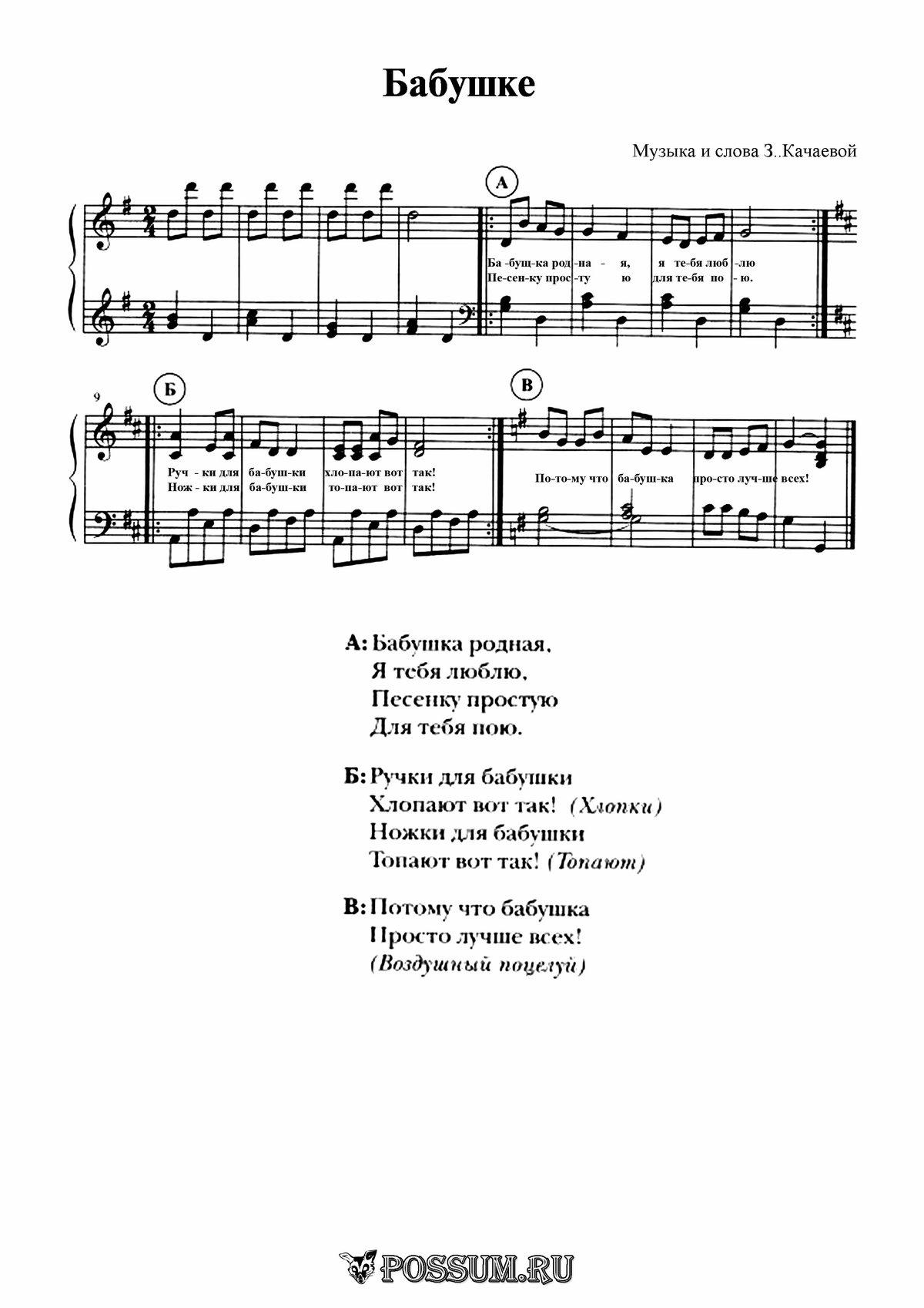 Открытки моей бабуленьки песенку спою