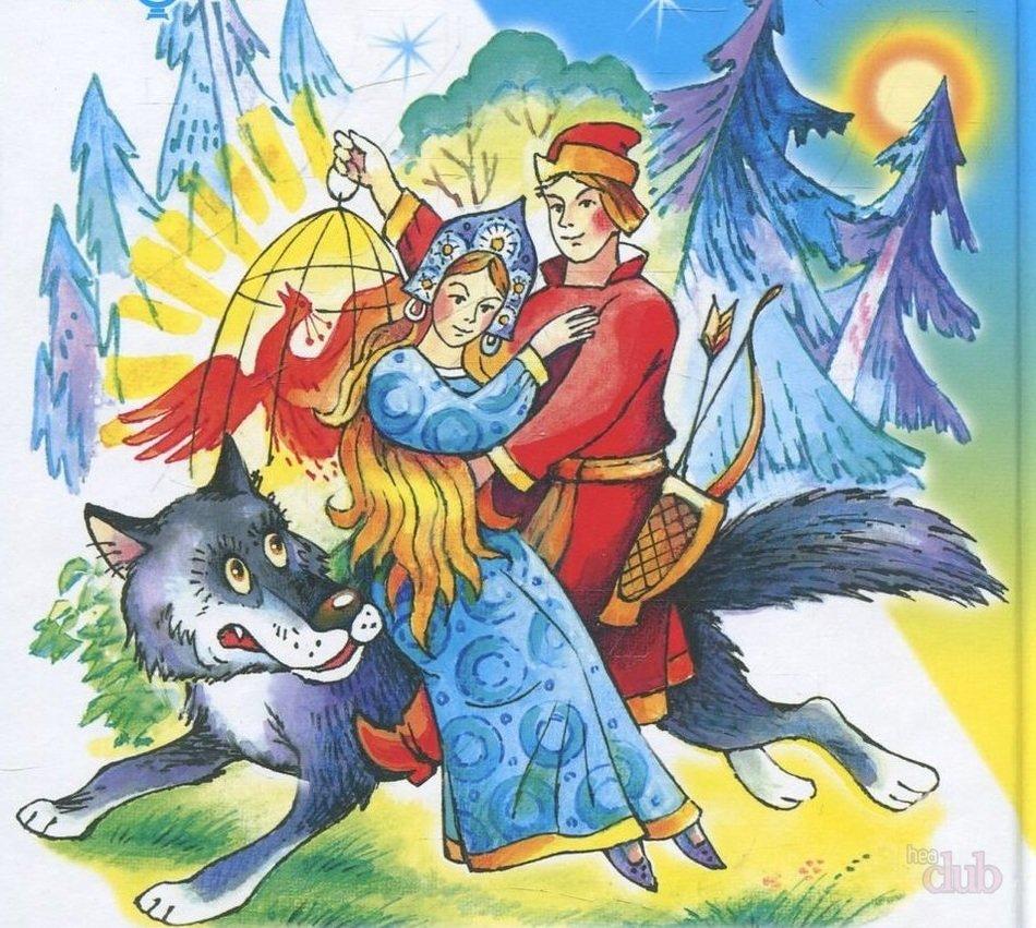 Поздравления, картинки про ивана царевича и серого волка