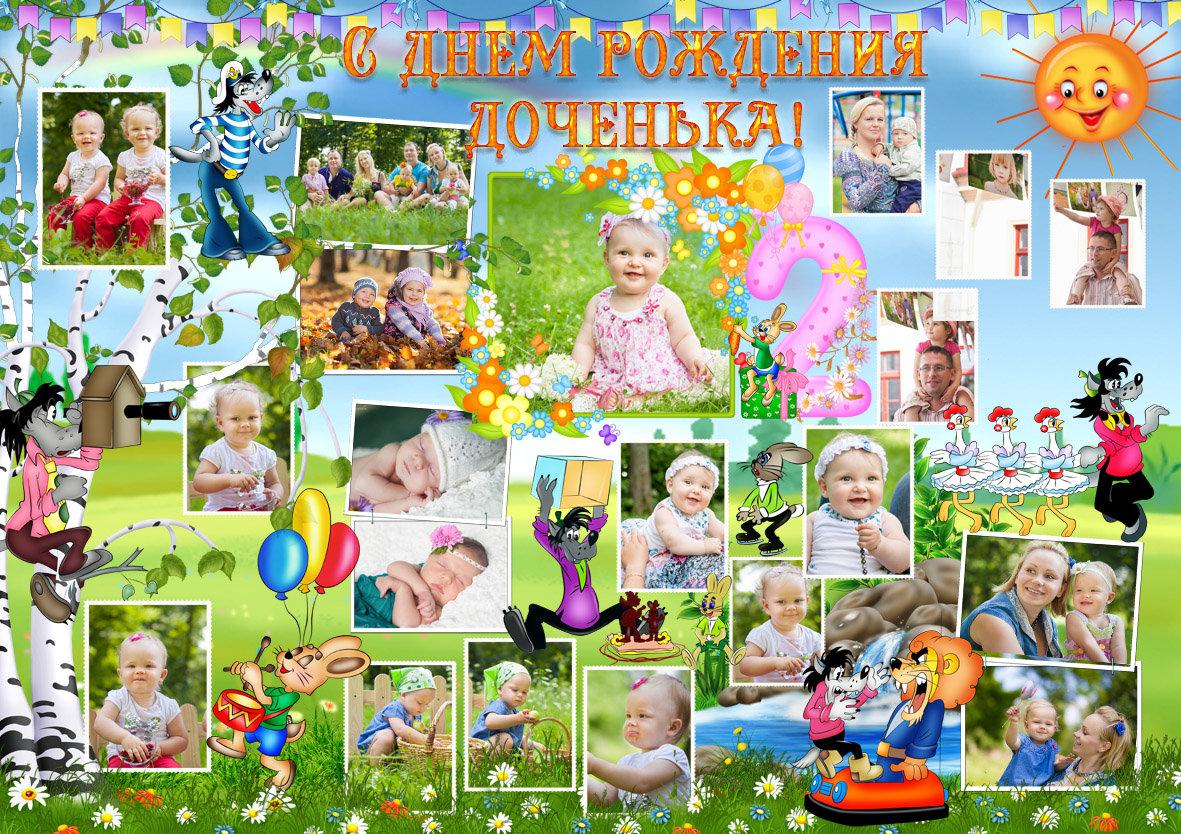 Постер к дню рождения ребенка