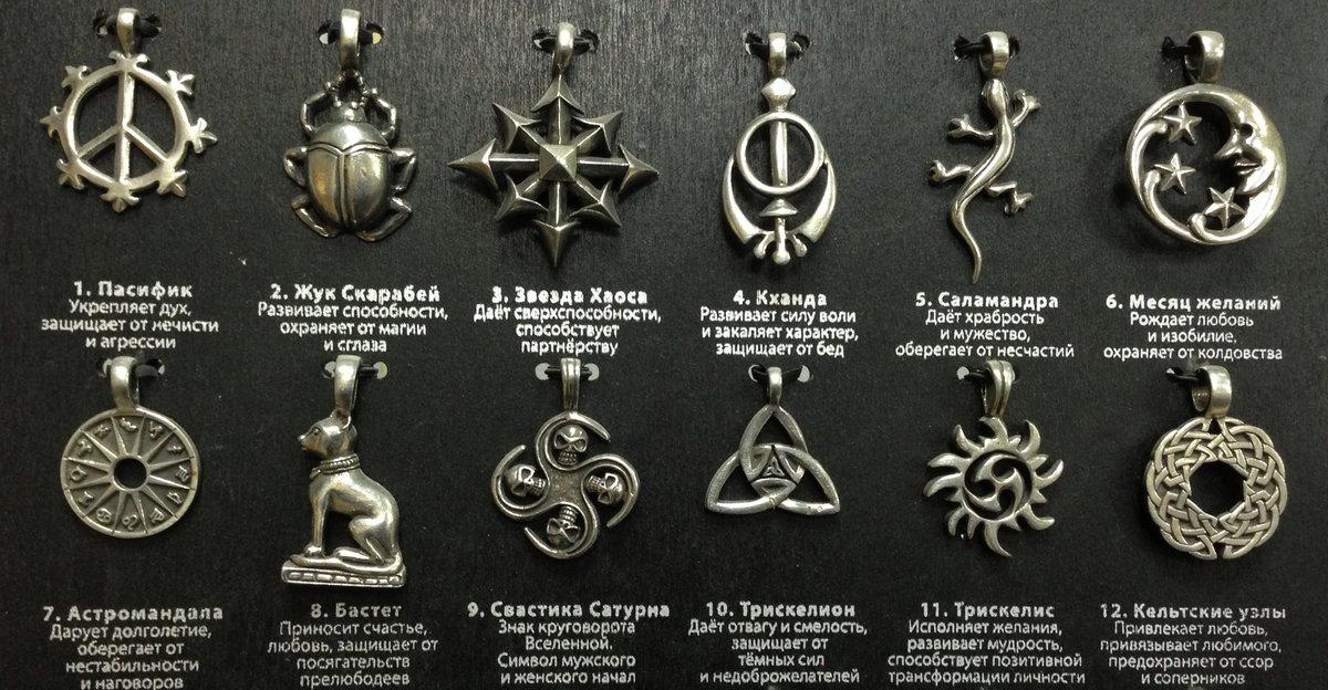картинки магических символов и их значение них будите