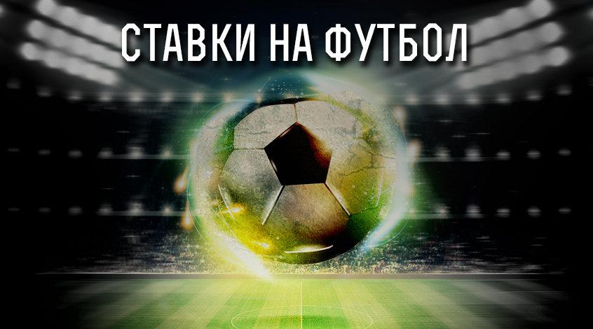 Спорт Лига Ставки На Футбол Смотреть Сегодня