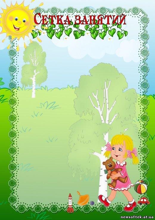 Картинки майку, шаблоны сетка занятий для детского сада где можно вставить текст