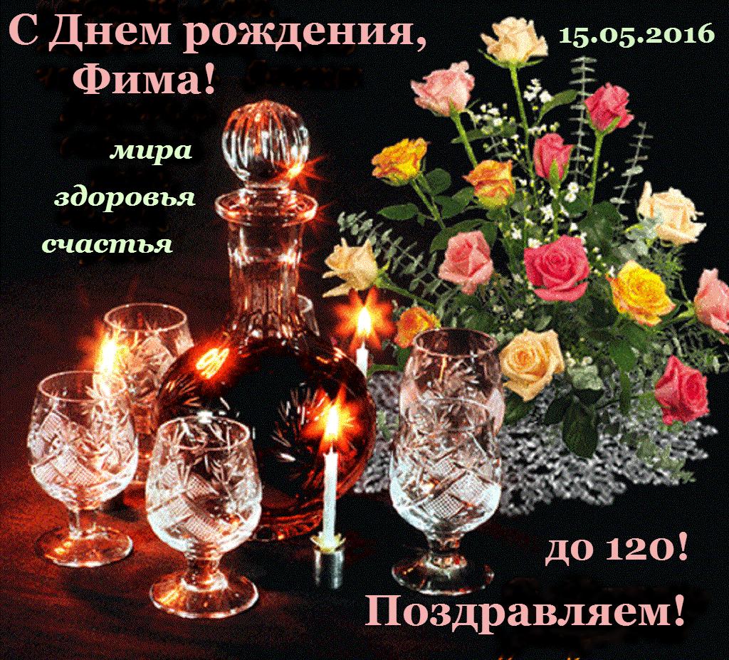 Поздравления с днем рождения в конце вечера