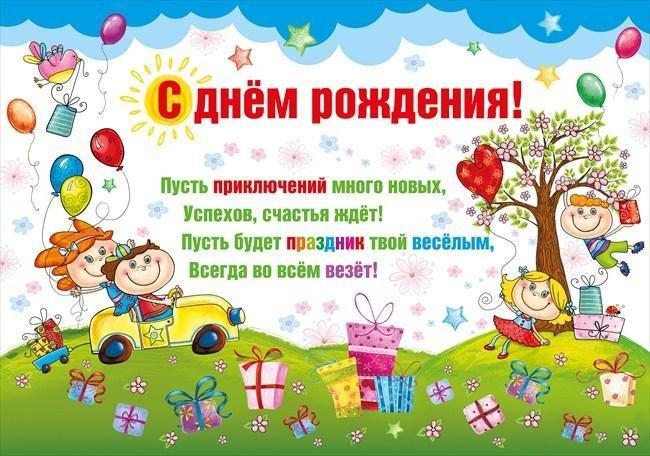 Поздравления с днем рождения от родителей ребенку