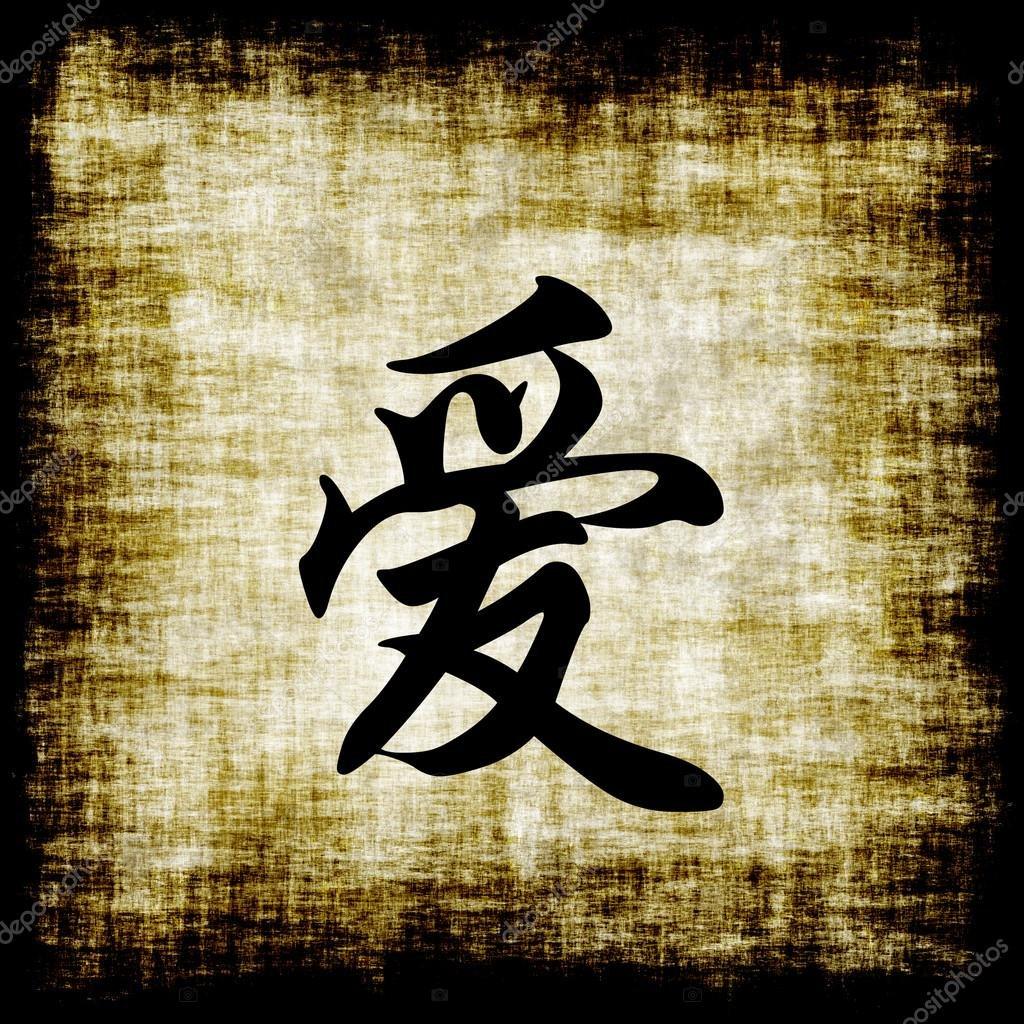 Символы и иероглифы картинки