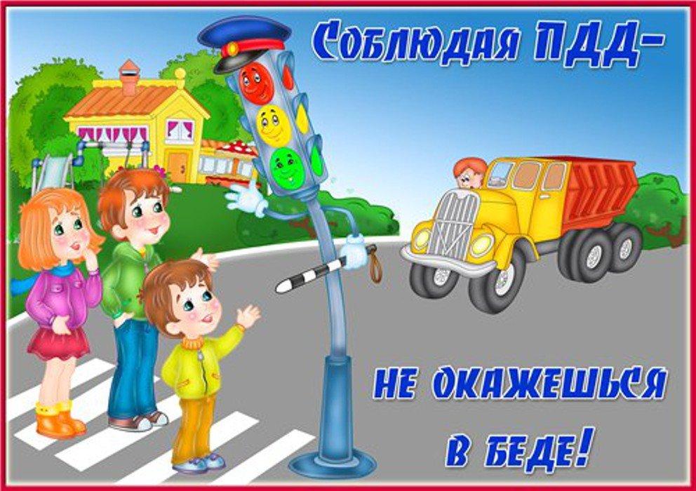 Картинки про ПДД для детей
