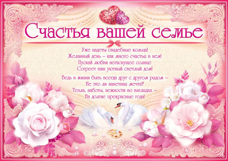 то, что поздравление с розовой свадьбой оригинальное сильная персона для