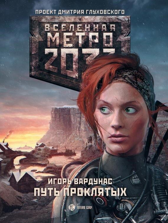 Метро 2033 скачать всю книгу бесплатно