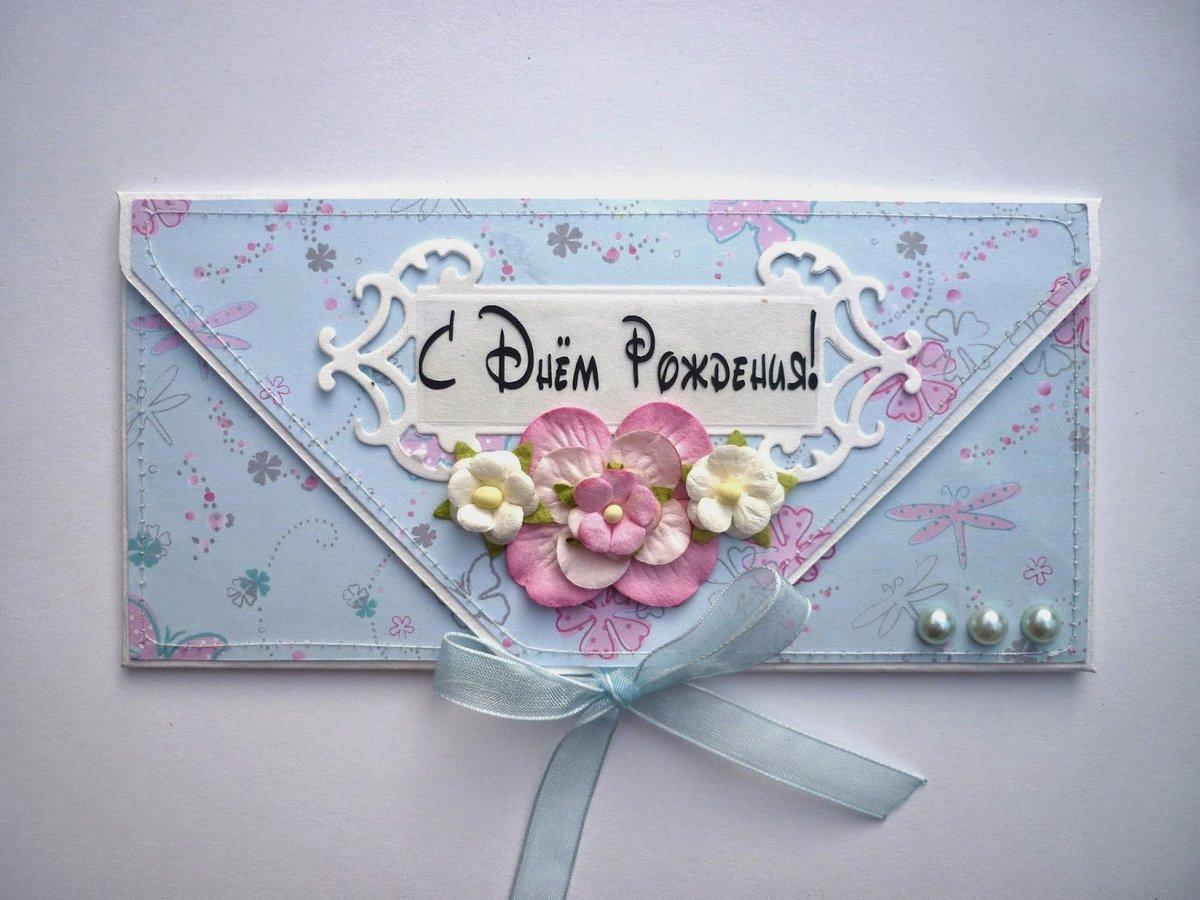 Цветов, открытки своими руками для денег на день рождения