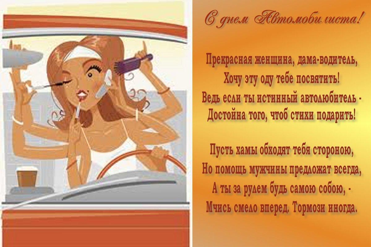 Поздравительные открытки день автомобилистов, прикольные картинки прикольные