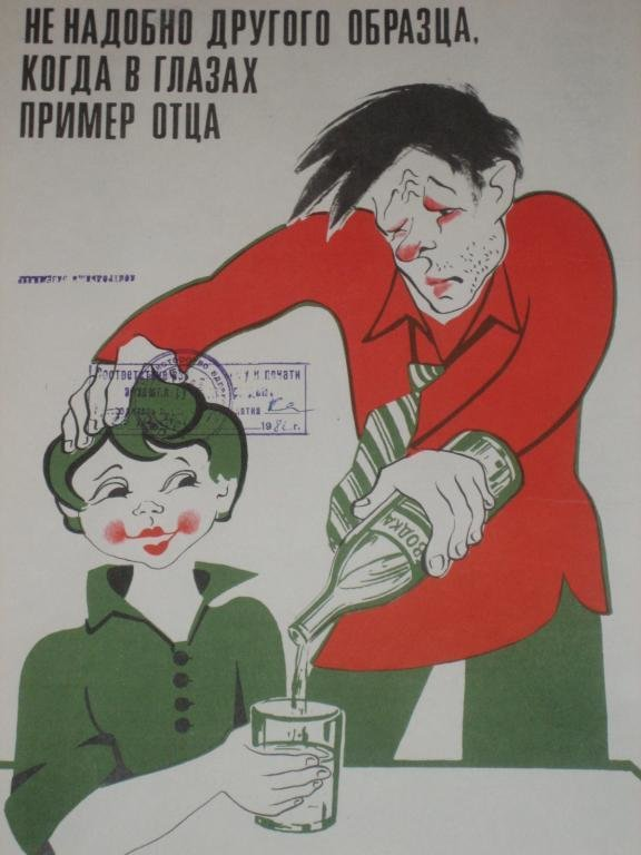 плакатыоб алкоголе