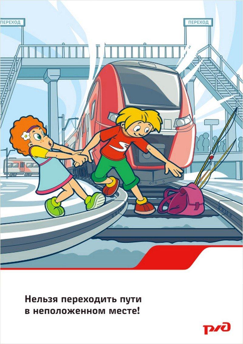 Приколы, правила безопасности в поезде для детей в картинках
