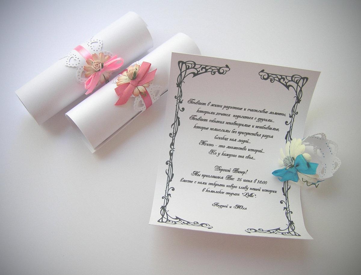 Картинки, открытки приглашения на свадьбу как сделать
