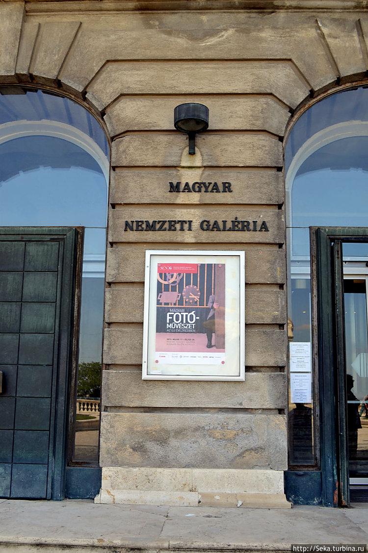Венгерская национальная галерея в Королевском дворце.