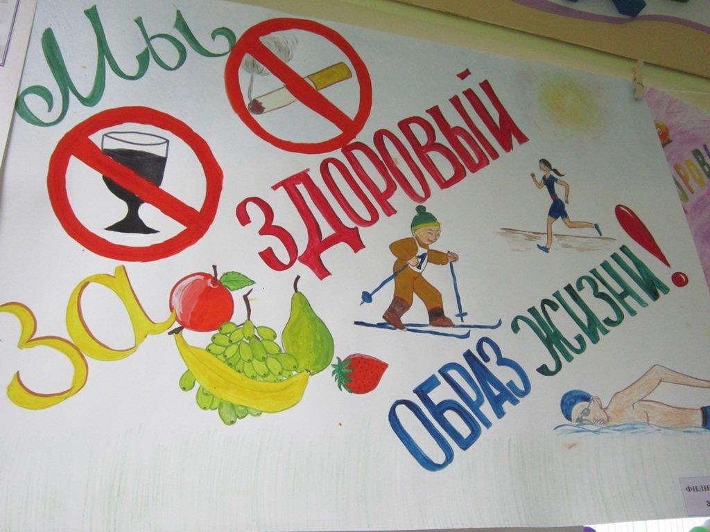 Плакаты день здоровья картинки