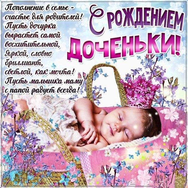 картинки поздравляем с рождением доченьки