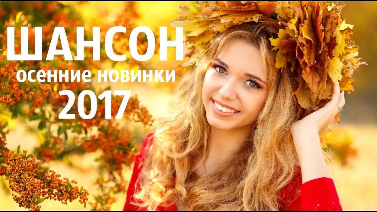 ШАНСОН ЮГА 2017 НОВИНКИ САМЫЕ СВЕЖИЕ СКАЧАТЬ БЕСПЛАТНО