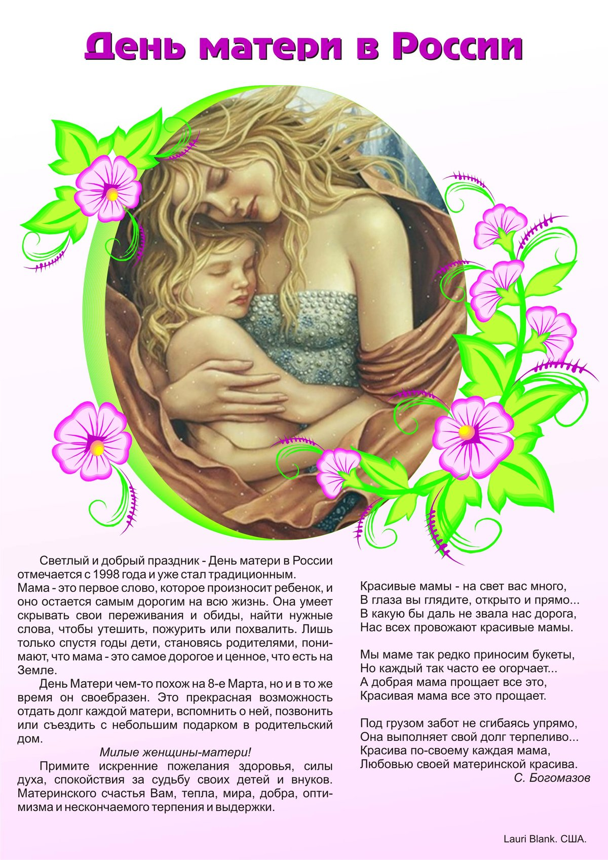Картинки для плаката на день матери