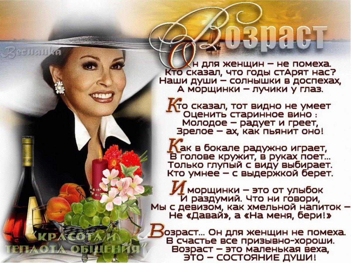 Поздравления, открытки возраст женщины