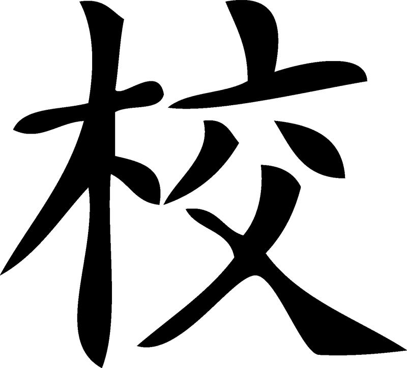 китайские символы и картинки к ним красоты природы оставят