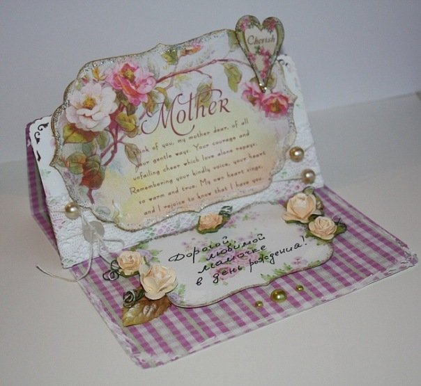 Открытка раскладушка скрапбукинг для мамы