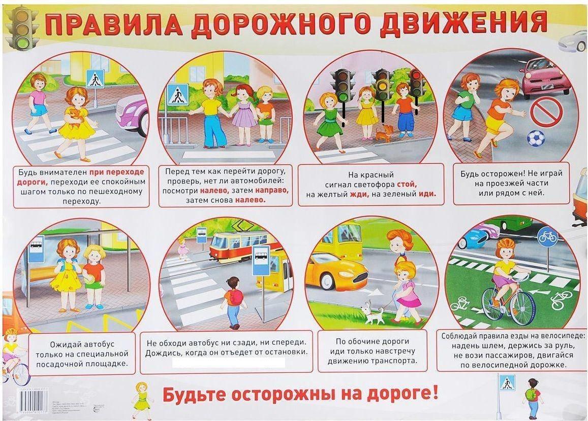 Картинки правил дорожного движения для детей, именем вова тебя