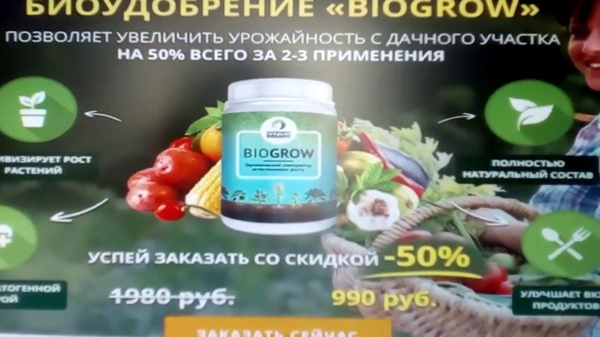 Преимущества и отзывы об использовании биоудобрения BioGrow