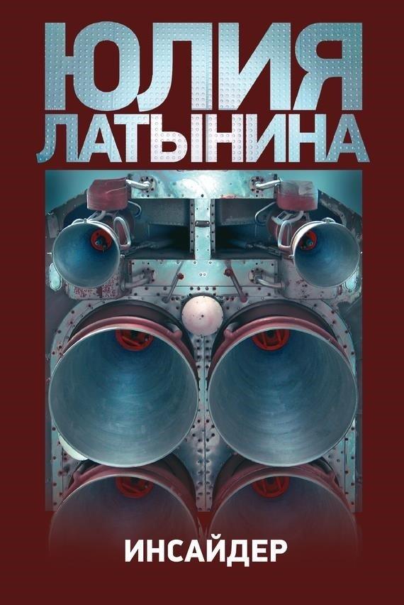Скачать бесплатно книги латыниной юлии