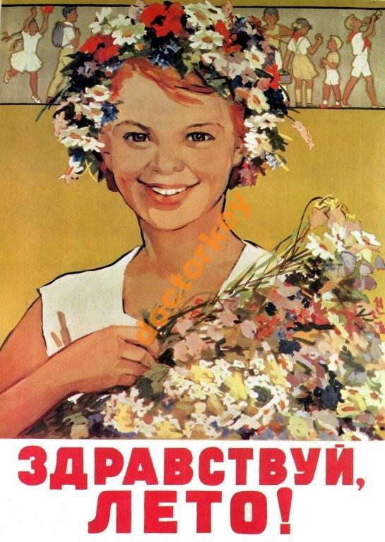Ссср открытка лето, поздравлением