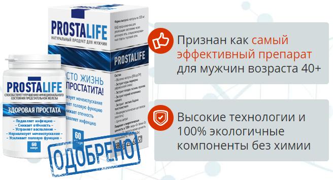 Самые эффективные препараты для простатита