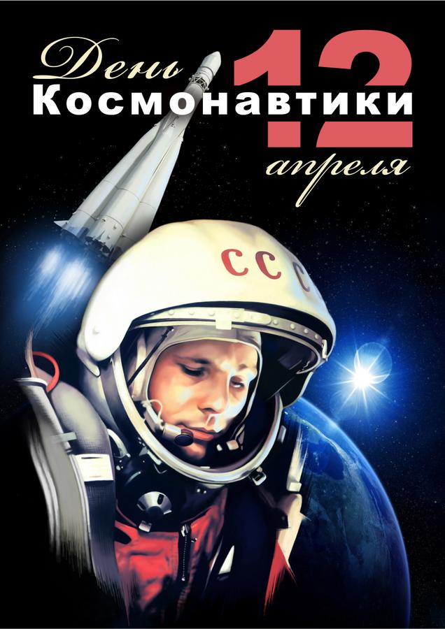 Открытки ко дню космонавтики 12 апреля
