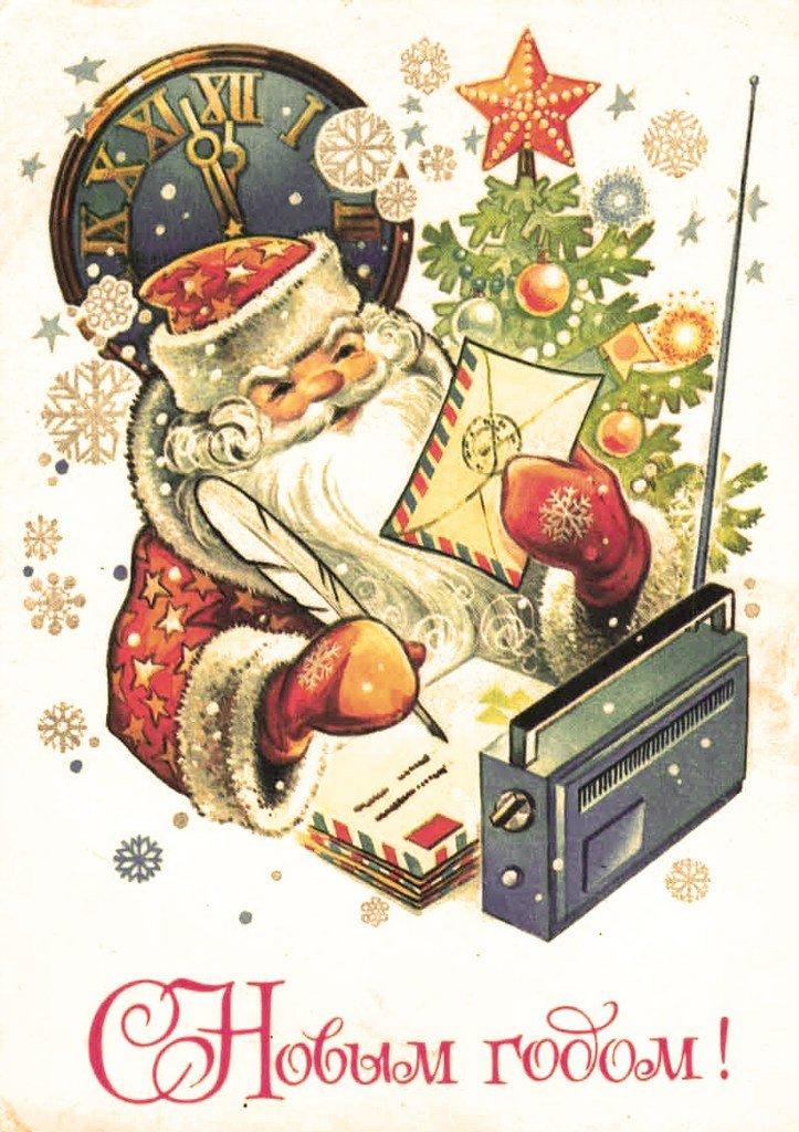 Новогодние открытки где