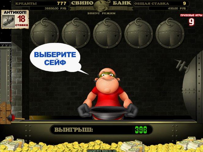 Piggy bank играть  http://xlt.vslots.date/neptunes-kingdom/771/  Игровые автоматы всех мастей и видов: классические 777, популярные 3д слоты, стильные видео Играть с друзьями При поддержке  107 Многопользовательская игра