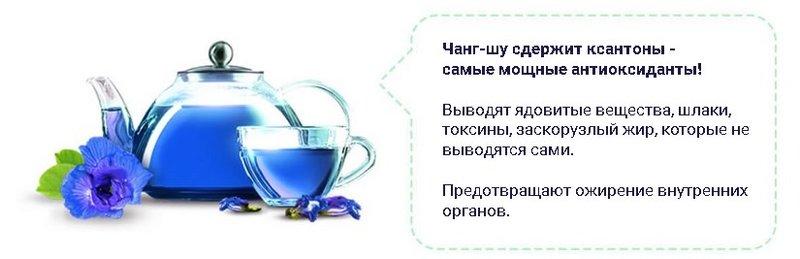 Чанг-шу чай отзывы цена
