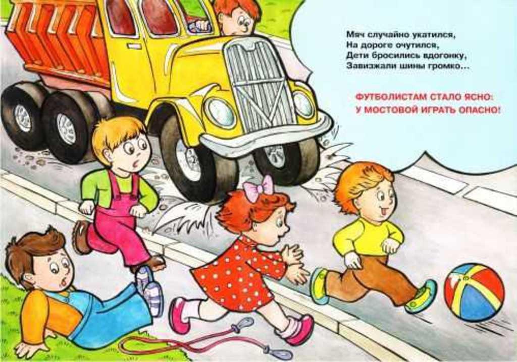 Картинки правила дорожного движения для детей, работе