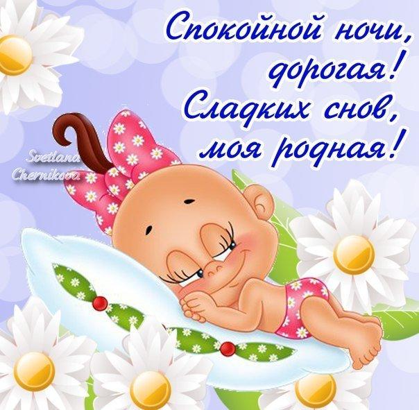 вас много пожелание спокойной ночи любимой девушке в смс прикольные вам
