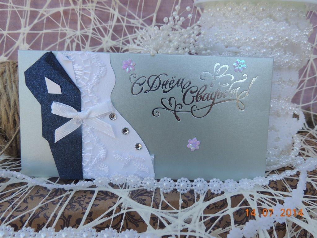 Началом учебного, оригинальная открытка конверт для свадьбы
