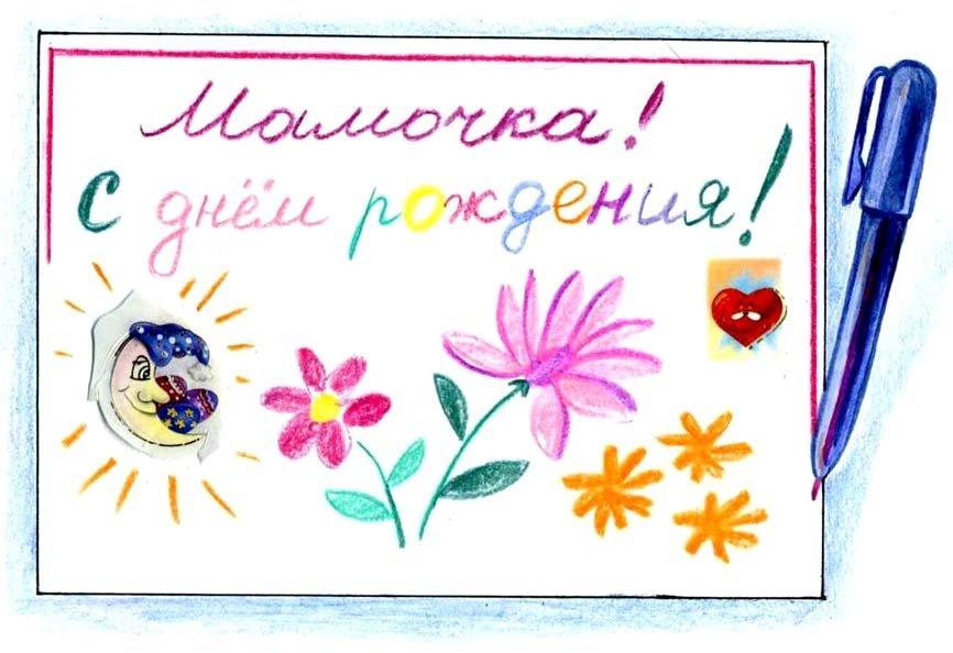 Рисунки открытки на день рождения маме