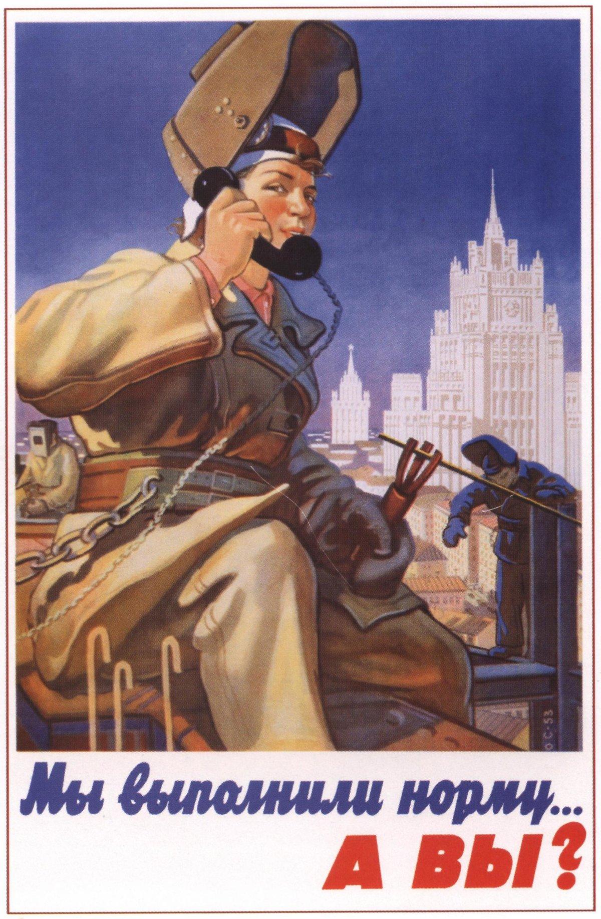 Токийский, советские открытки о работе