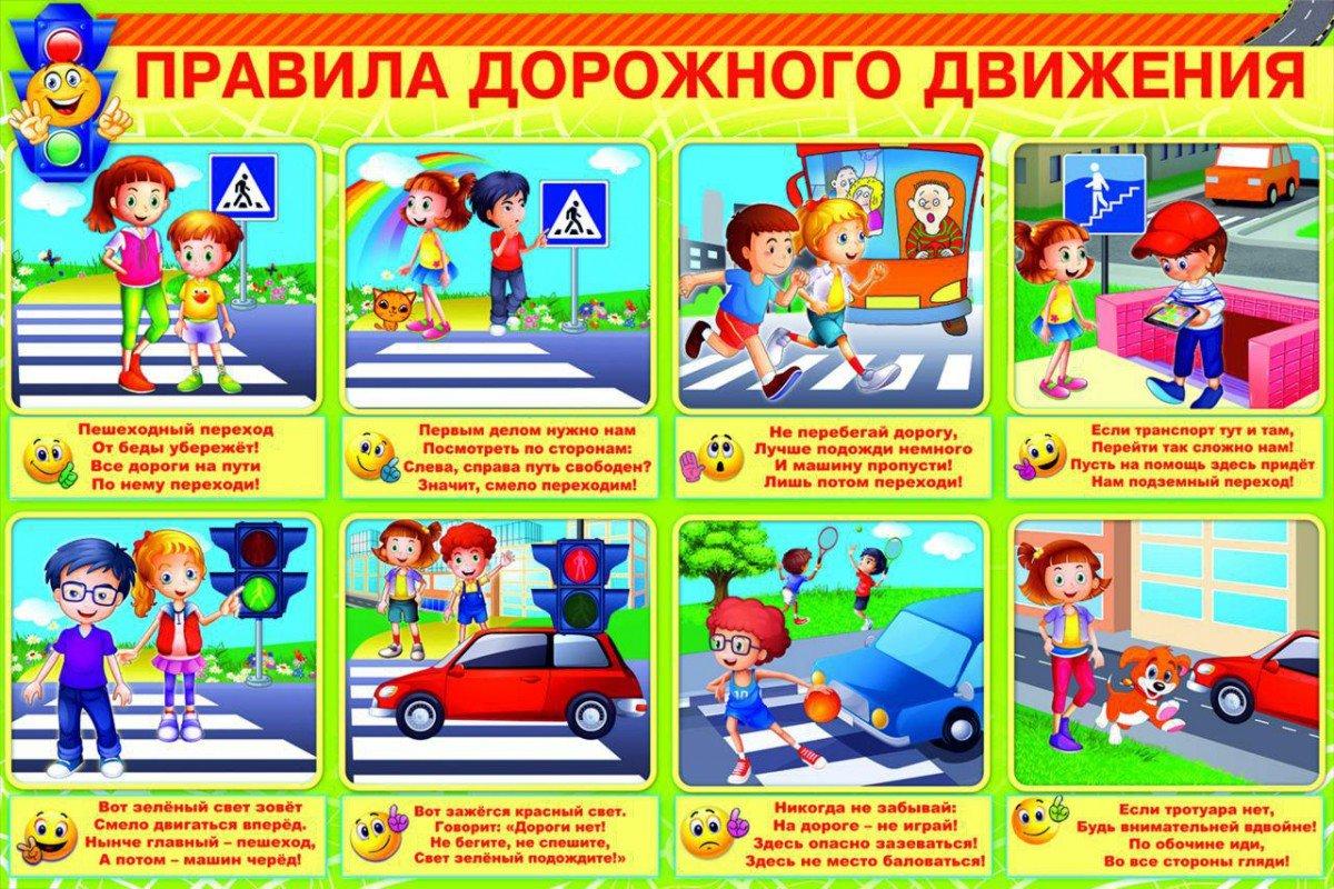Картинка по пдд для детей в детском саду