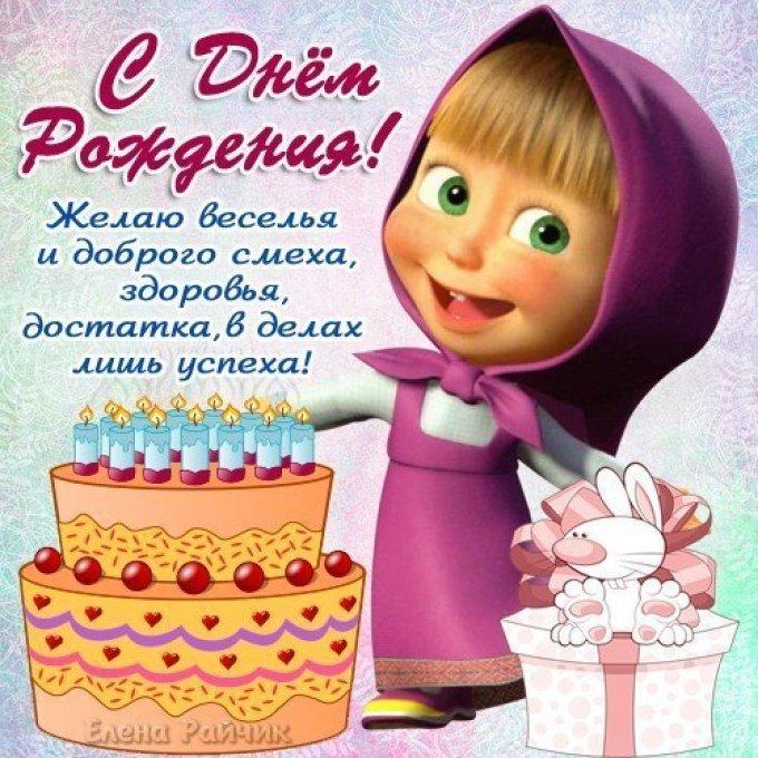 Открытка ребенку девочке на день рождения, фото приколы открытка