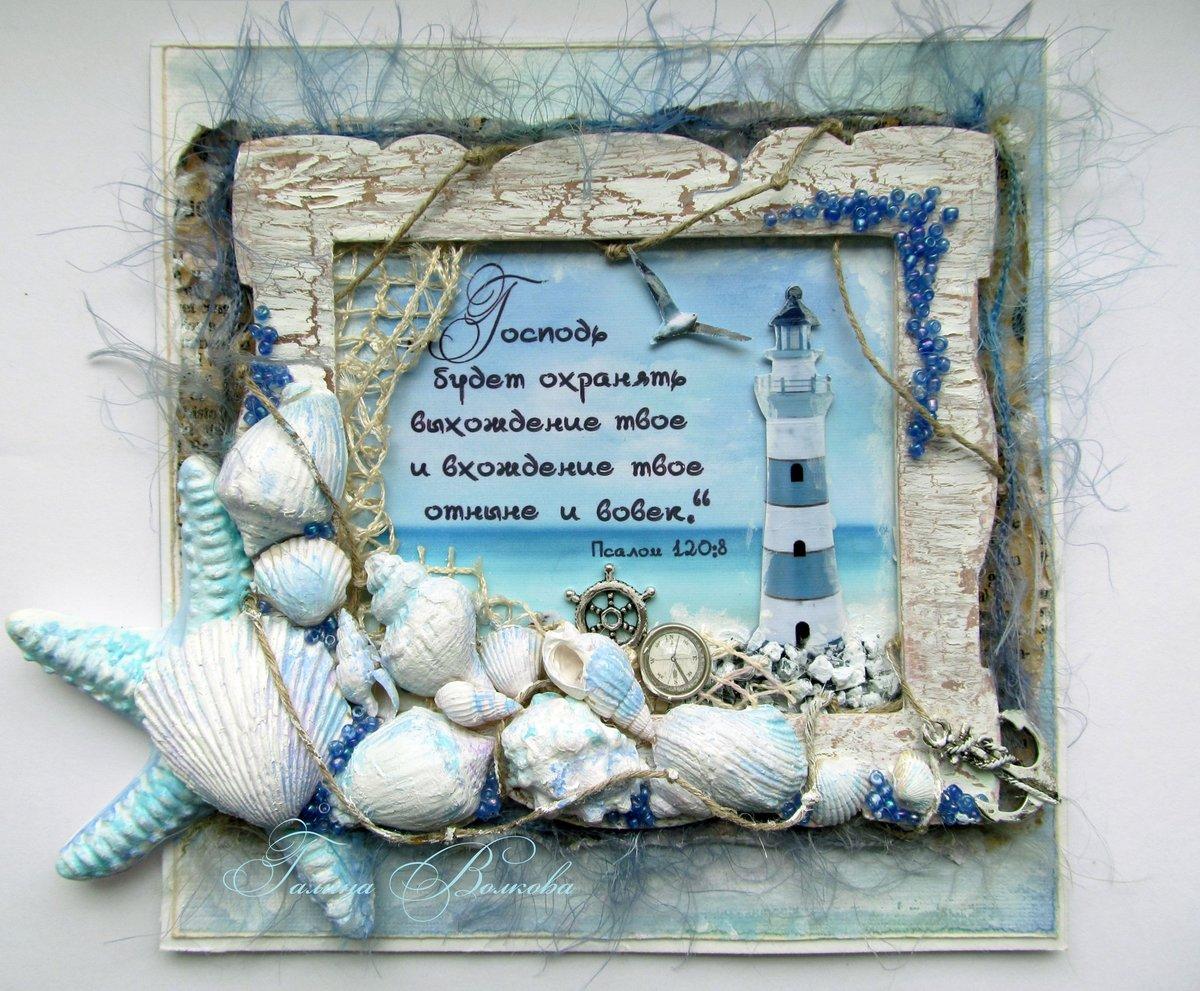 Открытки с днем рождения морская тематика