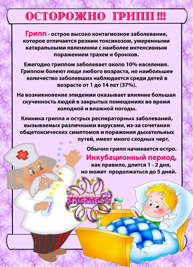 Картинки по детским инфекциям