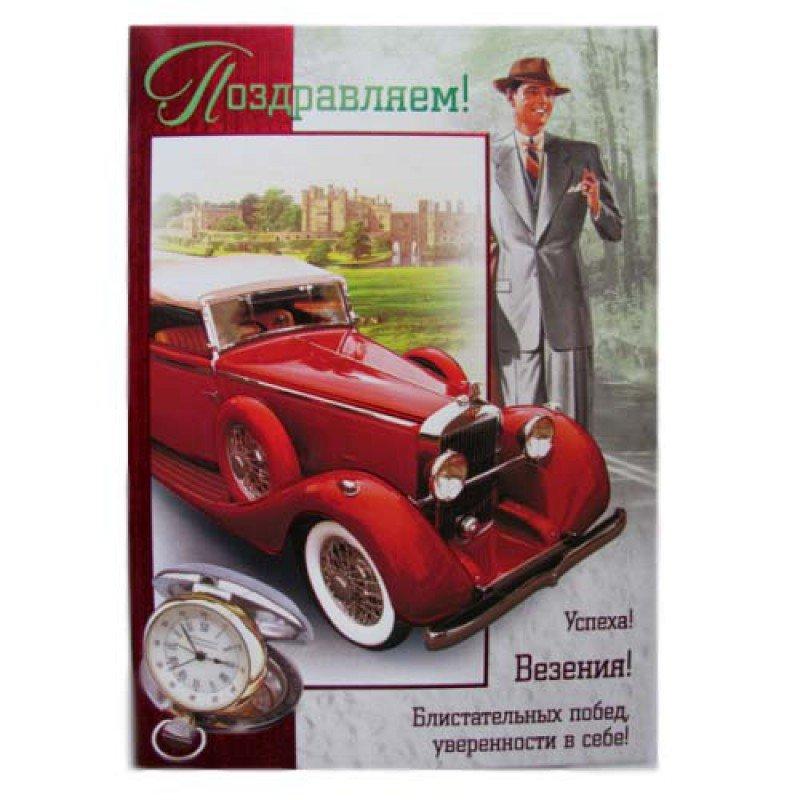 ведущая предстала открытка с днем рождения мужчине ретро автомобиль обустройства гаража дворе